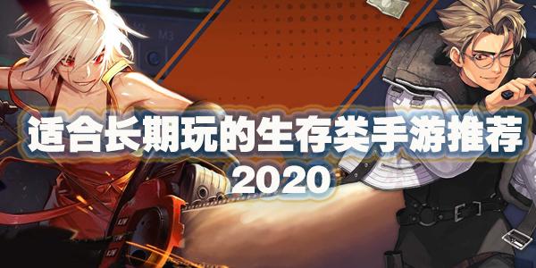 适合长期玩的生存类手游推荐2020