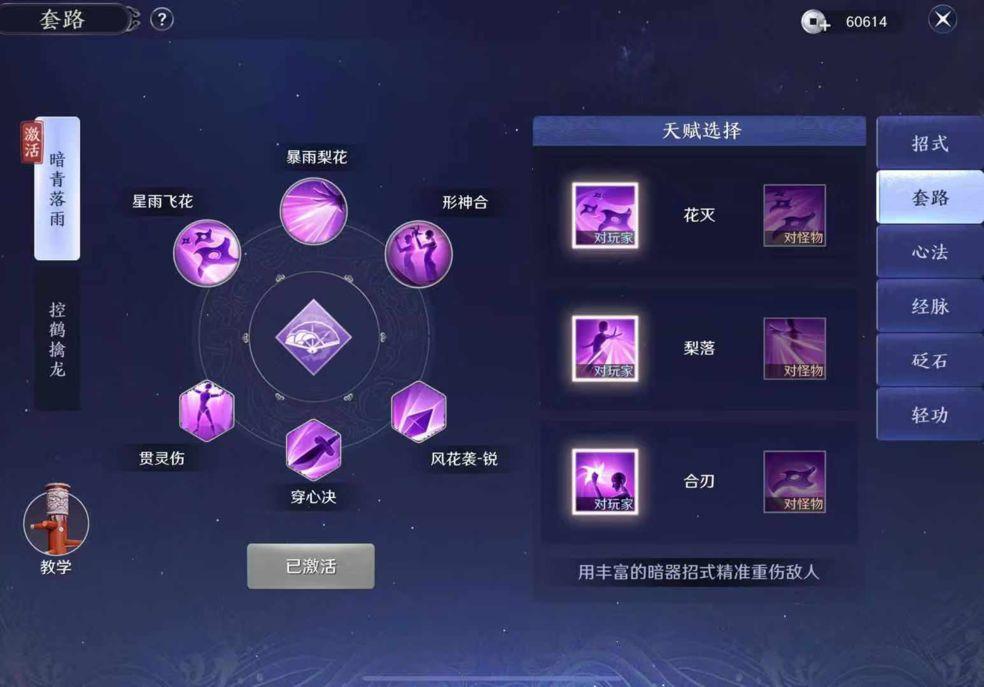 天涯明月刀手游戏法团招牌节目详情介绍