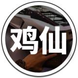 鸡仙pro最新版