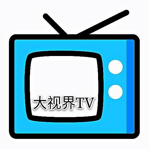 大视界tv最新版2021