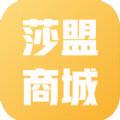 莎盟商城app