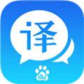 在线翻译器app