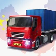中国卡车之星全解锁