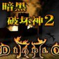 暗黑破坏神2安卓中文版