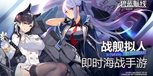 碧蓝航线周年庆2021时间介绍