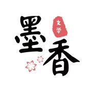 墨香文学app