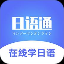 日语学习通app