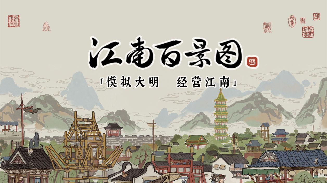 江南百景图1.5.1版本更新内容介绍