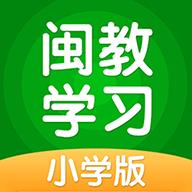 闽教学习小学版app