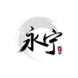 永宁论坛手机版