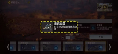 使命召唤手游爆破芯片玩法介绍