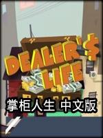 掌柜人生中文版